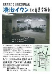 190713_産業交流プラザ意見交換会.jpg